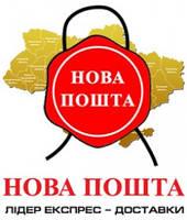 """Внимание! """"Нова почта"""" с 01.08.17 изменяет тарифы на доставку"""