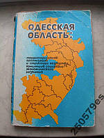 Одесская область. Территориальная организация и структура хозяйства. Концепция соц.-экономического развития