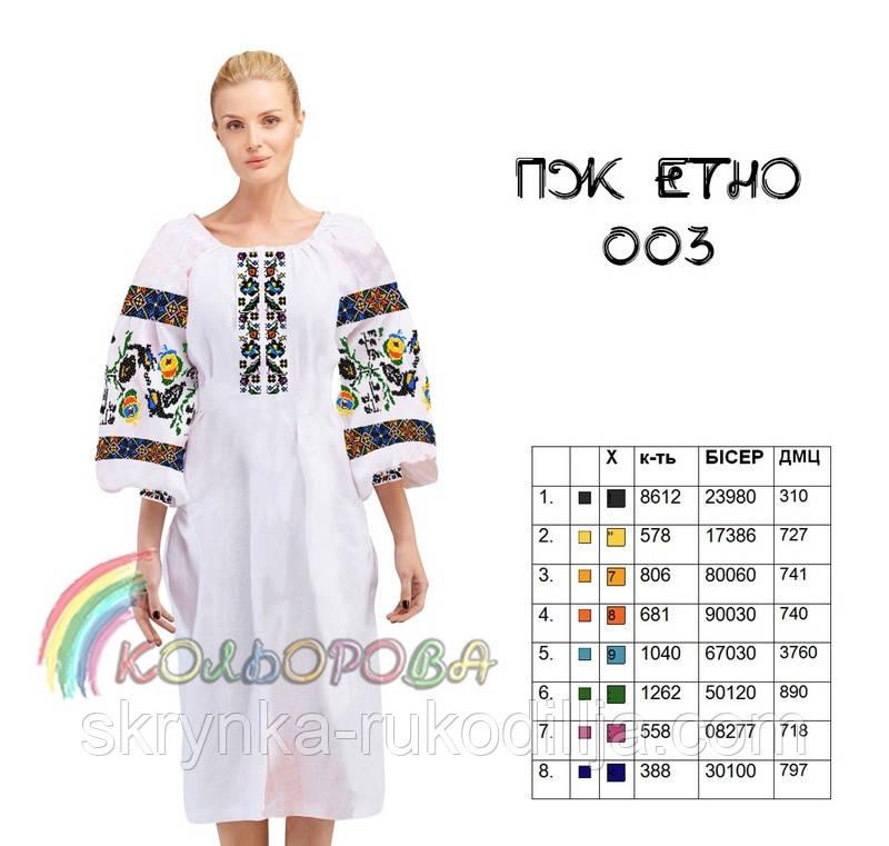 Заготовка для вишивки плаття в стилі ЕТНО на натуральній тканині ... 688ef502bd341