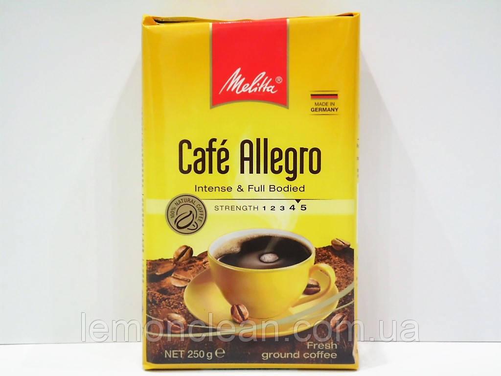 Кофе молотый Melitta Caf Allegro 250 гр.
