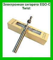 Электронная сигарета EGO-C Twist 1100 mAh!Опт