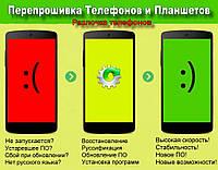 Прошивка мобильных телефонов, планшетов