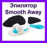 Smooth Away Vibe Набор для депиляции гладкие ножки с вибрацией!Акция