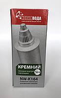 Картридж Новая Вода NW-K164 (Барьер)  для Фильтра-кувшина