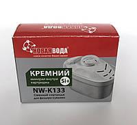 Картридж Новая Вода NW-K133 (Maxtra)  для Фильтра-кувшина