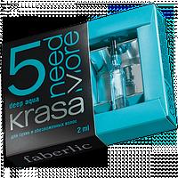 Капсула KRASA NEED MORE №5 deep aqua для сухих и обезвоженных волос
