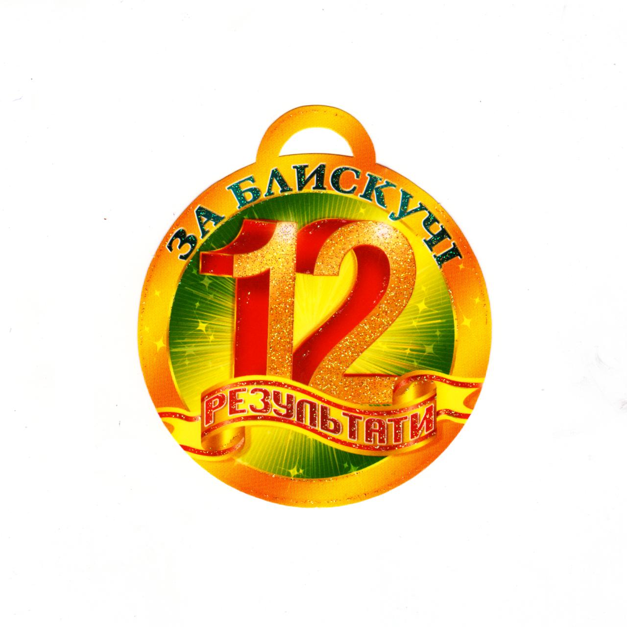"""Медаль """"За блискучі результати"""" 18.729"""