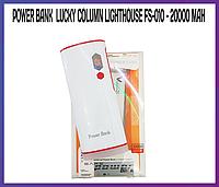 Внешний аккумулятор (Power Bank) Lucky Column Lighthouse FS-010 - 20000 mAh