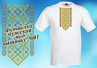 Мужская футболка под вышивку №01