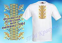 Мужская футболка под вышивку №04