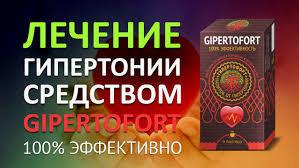 Gipertofort ― для нормализации артериального давления - T100Shop! Задача и ценность - довольный клиент! в Александрии