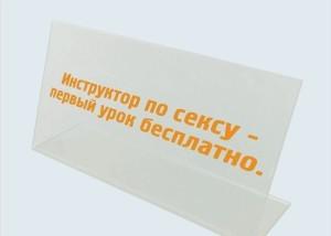 Табличка с прикольной надписью