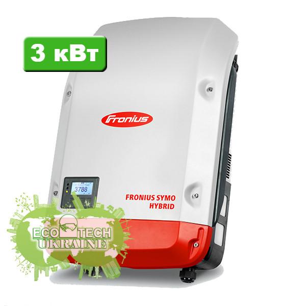 Fronius Symo Hybrid 3.0-3-S WLAN/LAN солнечный гибридный инвертор (3 кВт, 3 фазы, 1 трекер)
