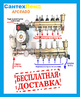 Коллектор для теплого пола  в сборе  APC-FADO на 5 контуров
