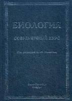 Никитин А.Ф. Биология. Современный курс. Учебное пособие