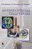 Крылов В.В. Внутричерепная гипертензия