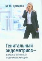 Дамиров М.М. Генитальный эндометриоз - болезнь активных и деловых женщин