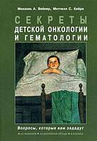 Вейнер М.А. Секреты детской онкологии и гематологии