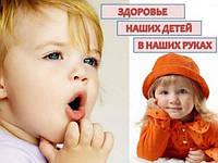 Здоровье ваших детей в ваших руках