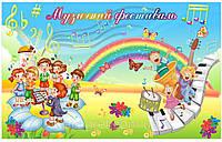 """Фотообои для детского сада """"Музыкальный фестиваль"""""""