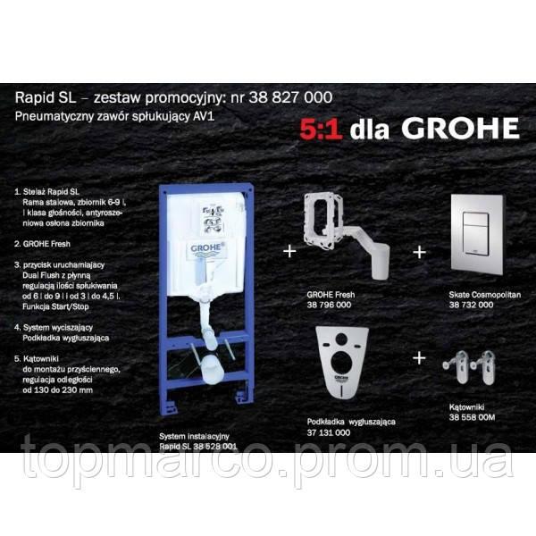 Инсталляция для туалета RAPID 5в1 2364N 3