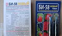 Би-58 защита растений от вредителей