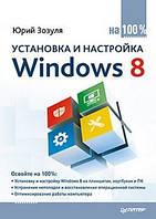 Зозуля Юрий Установка и настройка Windows 8 на 100%