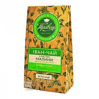 Фиточай Иван-чай с листьями малины ТМ Травень 75г