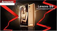 """Новинка Lenovo S8 5.3"""" 13MP (фото)"""