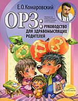 Комаровський Е.О. ОРЗ:руководство для здравомыслящих родителей (мг)