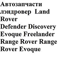 Детали ходовой лэндровер  Land Rover DefenderDiscoveryEvoqueFreelander Range Rover Range Rover Evoque