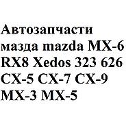 Детали ходовой мазда mazda MX-6  RX8 Xedos 323 626 CX-5 CX-7 CX-9 MX-3 MX-5