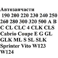 Детали ходовой мерс 190 200 220 230 240 250 260 280 300 320 500 A B C CL CLC CLK CLS E G GL GLK ML S SL SLK