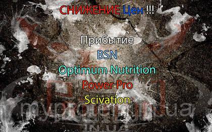 Поступление:BSN, Optimum Nutrition, Power Pro, Scivation.