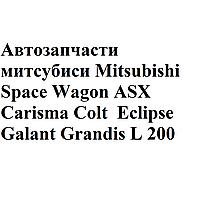 Детали ходовой митсубиси Mitsubishi Space Wagon ASX Carisma Colt  Eclipse Galant Grandis L 20