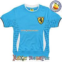 Турецкие футболки Ferarri Рост: 92- 110 см (5219-1)