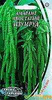 """Семена цветов Амарант """"Хвостатый изумруд"""", однолетнее, 0,3 г,  """"Семена Украины"""", Украина."""