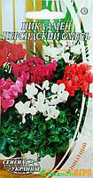 """Семена цветов Цикламен """"Персидский"""", смесь, многолетний , 0.05 г, """"Семена Украины"""", Украина."""
