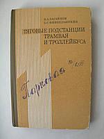 """Н.Загайнов """"Тяговые подстанции трамвая и троллейбуса"""""""