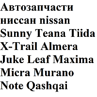 Детали ходовой ниссан nissan Sunny Teana Tiida  X-Trail Almera Juke Leaf Maxima Micra Murano Note Qashqai