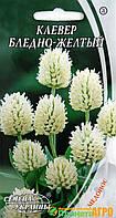 """Семена цветов Клевер """"Бледно-желтый"""", многолетнее, 0,1 г,   """"Семена Украины"""", Украина."""