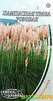 "Семена цветов Пампасная трава розовая, многолетнее, 0,1 г,  ""Семена Украины"", Украина."