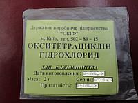 Окситетрациклин гидрохлорид, 2 г
