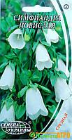 Семена цветов Симфиандра повислая (Семена)