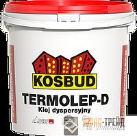 ТМ KOSBUD TERMOLEP-D - дисперсионный клей (ТМ КосбудТермолеп-Д), 20 кг.