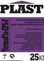 Клей армирующий для пенопласта Plast TermoFix-EPS-F  25кг