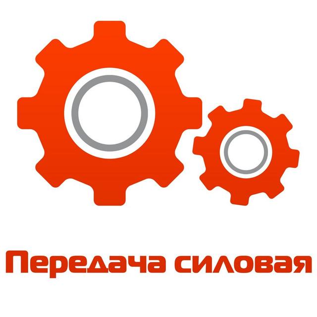 Передача силовая Минск
