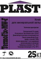 Клей для армирующий для  мин.ваты  Plast TermoFix-MW-F 25кг