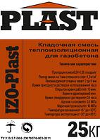 Смесь для кладки газобетона  Plast IZO-PLAST  25кг