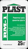 Смесь ремонтнтная цементная Plast RM-1  25кг